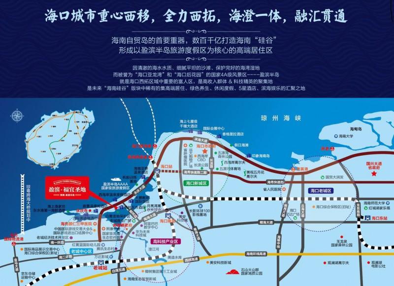 盈滨·福宜圣地交通图